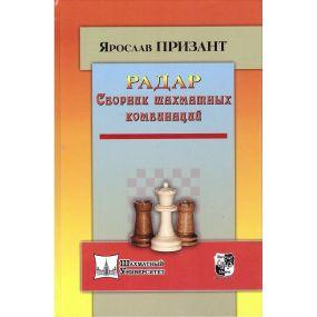 """J.Prizant """" Radar. Zbiór kombinacji szachowych"""" ( K-5058 )"""