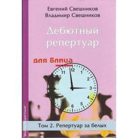 """J. Swiesznikow, W.Swiesznikow """"Repertuar debiutowy dla blitza. Tom 2 Repertuar dla białych"""" ( K-5056/2 )"""