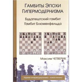"M.Czetwerik "" Gambity epoki super modernizmu. Budapesztański gambit. Gambit Blumenfelda"" ( K-5082)"
