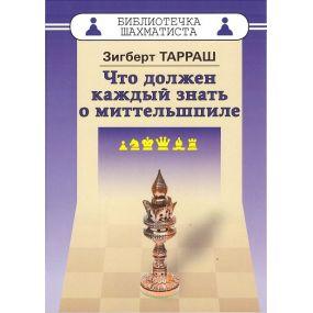 """Z.Tarrasch """" Co każdy musi wiedzieć o grze środkowej"""" ( K-3473/zt )"""