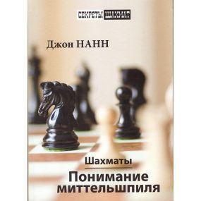 """D.Nunn """" Szachy. Zrozumienie gry środkowej"""" ( K-5106)"""