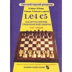 """B.Avrukh, J.Aagaard, K.Bauer, P.Nilsen i inni """" 1. e4 c5 Jak grać przeciwko Obronie Sycylijskiej """" t.5 ( K-5064/5/r )"""