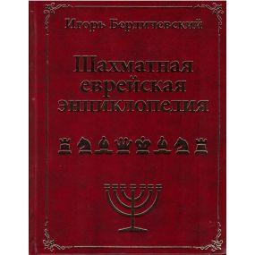 "I.Berdiczewski "" Żydowska Encyklopedia szachowa""( K-5108)"