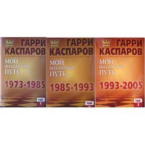 """G.Kasparow """"Moja szachowa droga"""" w 3-ch tomach ( K-3444/kpl )"""