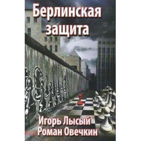 """I.Łysy, R.Owieczkin """" Obrona Berlińska """" ( K-3481 )"""