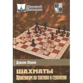 "Nunn J. "" Szachy praktykum taktyki i strategii "" ( K-3474 )"