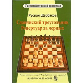 Rusłan Szczerbakow - Słowiański trójkąt. Repertuar czarnych (K-5064/7/r)