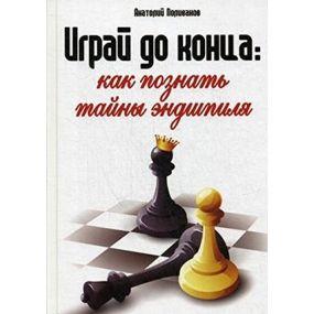 Anatol Poliwanow - Graj do końca: Jak poznać tajniki końcówek (K-5166)
