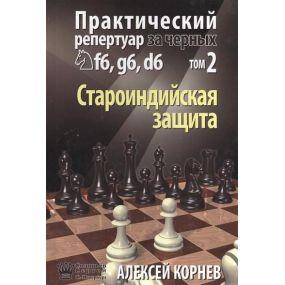 Aleksiej Korniew - Praktyczny repertuar dla czarnych Sf6, g6, d6. Obrona Staroindyjska- Tom 2 (K-5170/2)