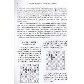 Aleksiej Szirow - Ogień na szachownicy (K-5172/1 )