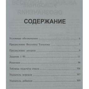 """A.Romero """"Strategia szachów - praktykum"""" ( K-3472 )"""