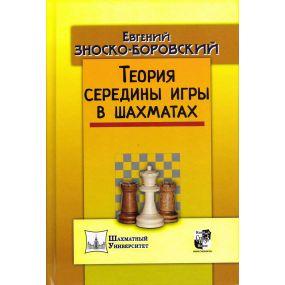 """E. Znosko-Borowski """"Teoria gry środkowej w szachach"""" (K-5198)"""