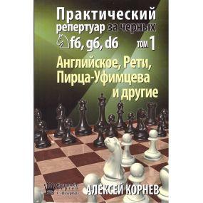 Aleksiej Korniew - Praktyczny repertuar dla czarnych Sf6, g6, d6. Partia Angielska, Debiut Retiego, Pirca-Ufimcewa i inne - Tom