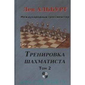 Lew Alburt - Trening szachisty. T.2 - Jak znajdować taktykę i liczyć długie warianty ( K--5220/2 )