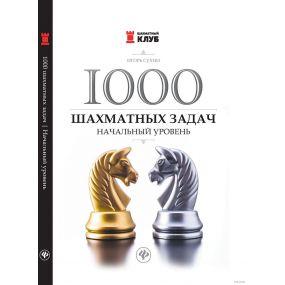 Suchin Igor - 1000 zadań szachowych. Poziom podstawowy ( K-5259/p)