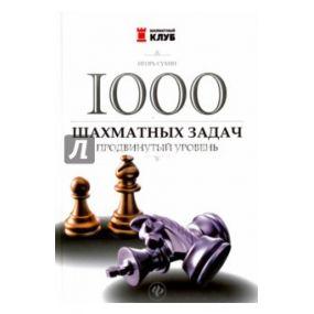 Suchin Igor - 1000 zadań szachowych. Poziom zaawansowany ( K-5259/z )