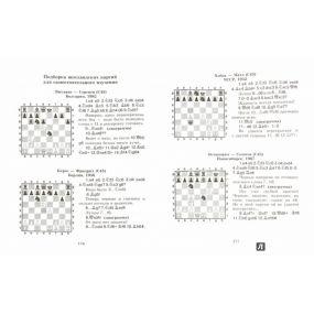 Kostrow W. - Współczesny podręcznik szachowy dla szachistów z kategorią i przyszłych mistrzów. Debiuty otwarte ( K-5261/o )