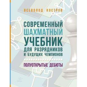 Kostrow W. - Współczesny podręcznik szachowy dla szachistów z kategorią i przyszłych mistrzów. Debiuty półotwarte ( K-5261/po )
