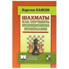 Hansen K. - Szachy. Jak poprawić pozycyjny zmysł ( K-5262 )