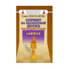 Czepukajtis Genrih - Sprint na szachownicy. jak zwyciężyć w blitzu ( K-3473/czep)