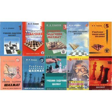 Sławin I. – Podręcznik szachów. Zbiór zadań. Zestaw 10-ciu tomów ( K-5282/kpl)