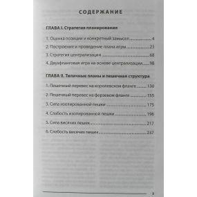 """I.L.Sławin """" Planowanie szachowych operacji """" ( K-3412/pso )"""