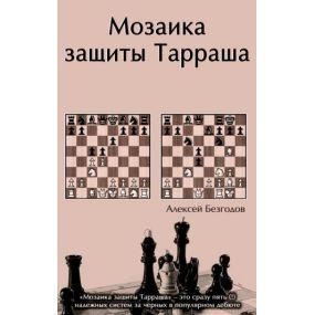 A. Bezgodow - Mozaika obrony Tarrasha ( K-5334 )
