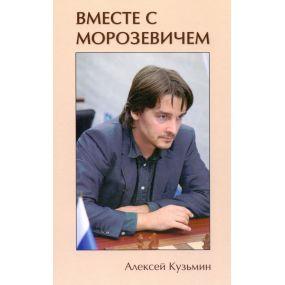 """A. Kuzmin - """"Razem z Morozewiczem"""" (K-5339)"""
