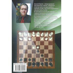 A. Korniew - Praktyczny repertuar dla czarnych d5, c6. Obrona Karo-Kann i inne. Tom 2 (K-5299/2)