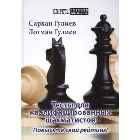 Testy dla wykwalifikowanych szachistów. Zwiększ swój ranking! - (K-5363)