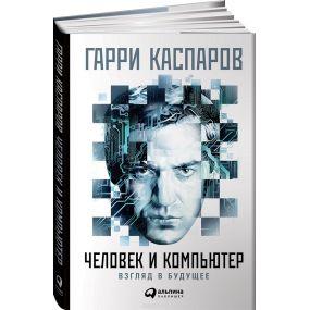 Człowiek i komputer. Spojrzenie w przyszłość - G. Kasparow (K-5377)
