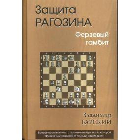 """Barski Wł. """"Obrona Ragozina.Gambit Hetmański"""" ( K-3452 )"""