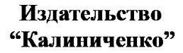 Kaliniczenko / Калиниченко